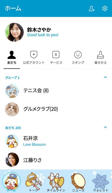 雪ミク × ラスカルの画像(友だちリスト)