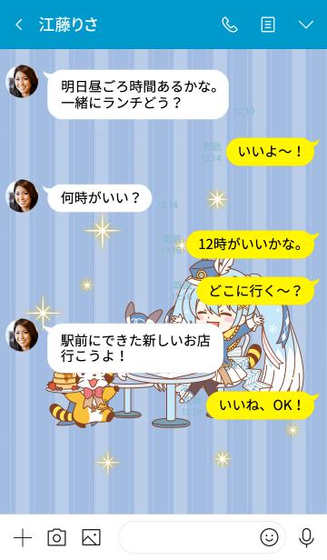 雪ミク × ラスカルの画像(タイムライン)