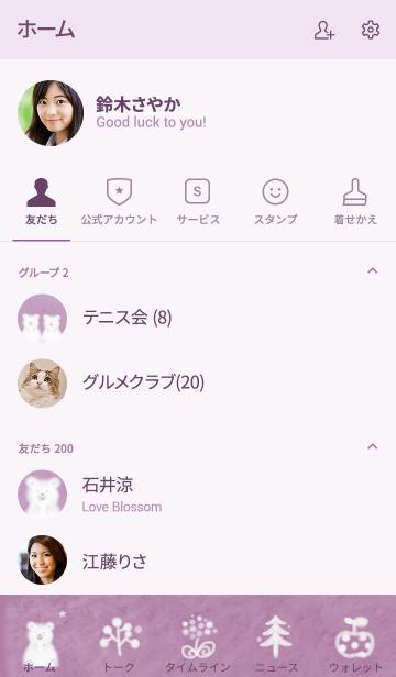 ふんわりシロクマ・ピンクの画像(友だちリスト)