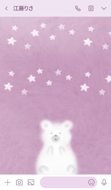 ふんわりシロクマ・ピンクの画像(トーク画面)