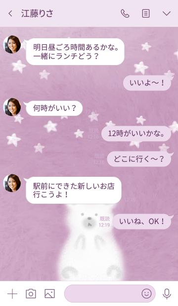 ふんわりシロクマ・ピンクの画像(タイムライン)