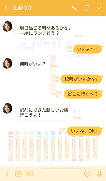 つばめクレヨン あかの画像(タイムライン)