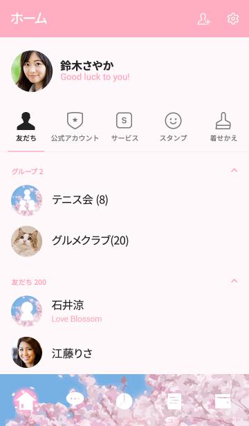桜日和~さくらびよりの画像(友だちリスト)