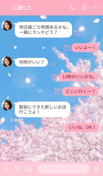 桜日和~さくらびよりの画像(タイムライン)