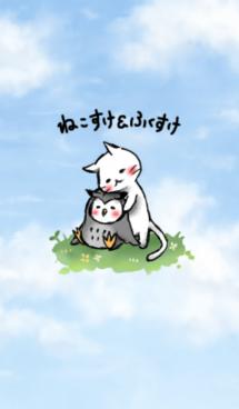 子猫のねこすけ&フクロウのふくすけ