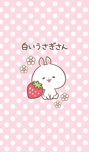 [LINE着せかえ] 白いうさぎさん(いちごバージョン)の画像