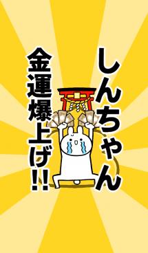 【しんちゃん】専用☆金運爆上げ着せかえ☆