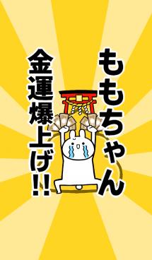 【ももちゃん】専用☆金運爆上げ着せかえ☆