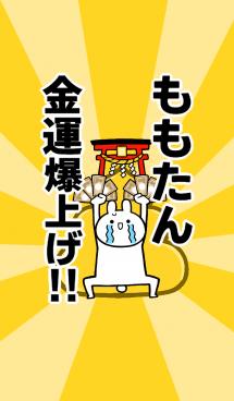 【ももたん】専用☆金運爆上げ着せかえ☆