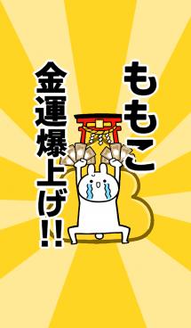 【ももこ】専用☆金運爆上げ着せかえ☆