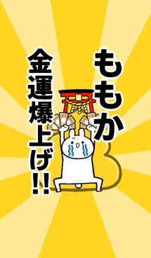 【ももか】専用☆金運爆上げ着せかえ☆