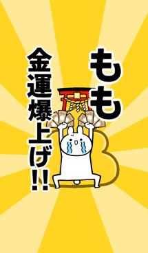 【もも】専用☆金運爆上げ着せかえ☆