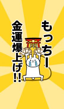 【もっちー】専用☆金運爆上げ着せかえ☆
