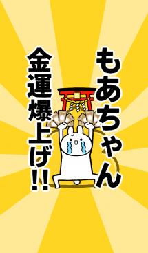 【もあちゃん】専用☆金運爆上げ着せかえ☆