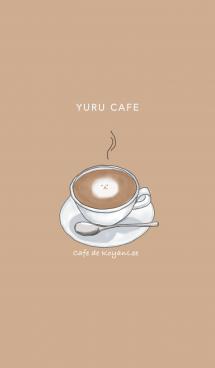 ゆるカフェ
