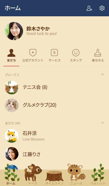 Animals in the forestの画像(友だちリスト)