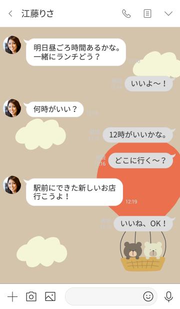 くまのきせかえの画像(タイムライン)