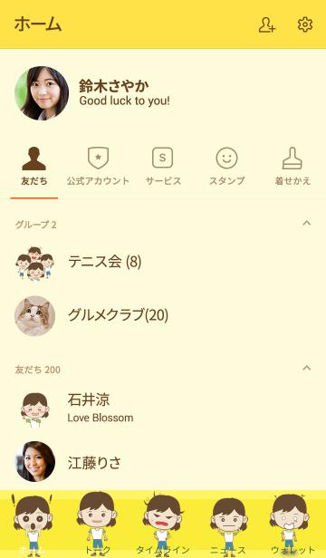 My name is 914の画像(友だちリスト)