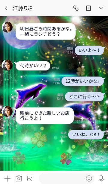 運気上昇 Happy dolphin moon clover greenの画像(タイムライン)