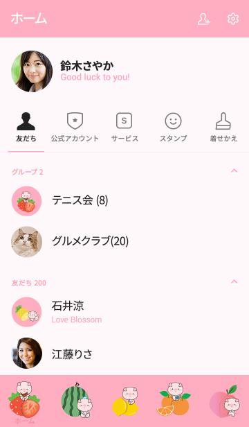 Cute Pig And Fruit (jp)の画像(友だちリスト)